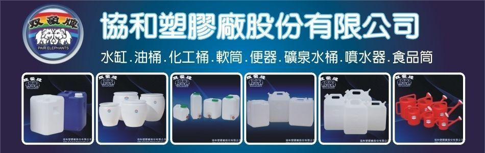20公升四角桶(藍色)產品介紹,No85323-協和塑膠廠