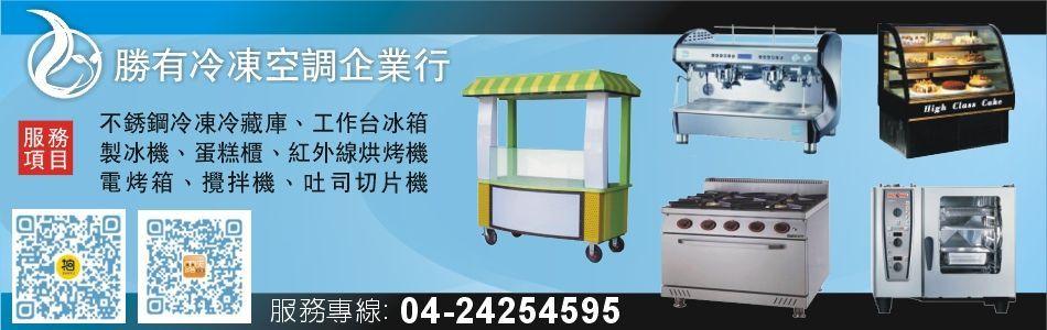 勝有冷凍空調企業行-聯絡我們 餐飲設備,油脂截留槽,商用咖啡