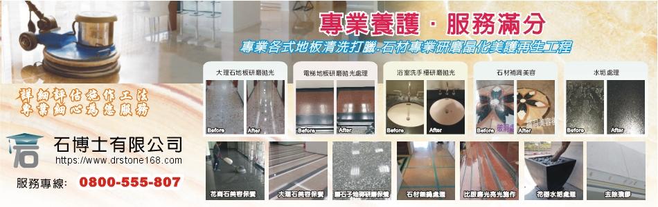 大理石美容保養工程介紹,大理石美容保養廠商,No64099-石博士