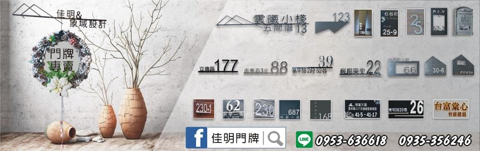 佳明廣告招牌社
