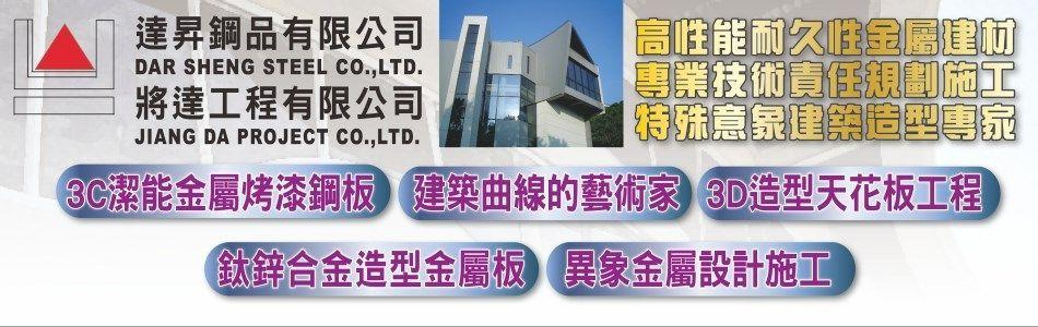 達昇鋼品有限公司-最新訊息 鈦鋅板,屋頂鈦鋅金屬板,鈦鋅複合