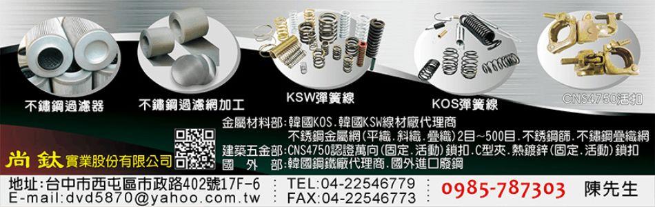 尚鈦實業股份有限公司,韓國KOS線材廠代理商,韓國KSW線材廠代理商碳鋼線琴鋼線鍍鋅鋼線異型線,不鏽鋼金屬網平織斜織疊織2目~500目,不繡鋼蛇腹型刮刀網,不鏽鋼點電焊網,