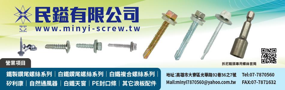 民鎰有限公司-產品分類,鐵自鑽螺絲