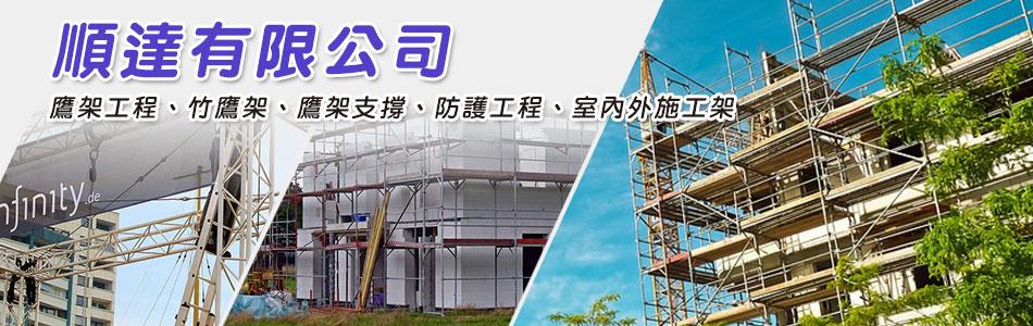 順達有限公司,鷹架工程,竹鷹架,鷹架支撐,防護工程,室內外施工架
