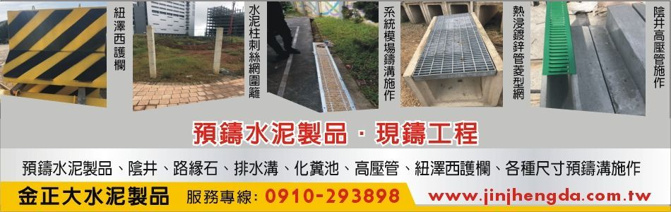 預鑄玻纖混凝土陰井產品介紹,No84798-金正大水泥製品