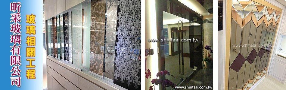 隔間玻璃  玻璃空間規劃 玻璃隔間 店面玻璃 無框玻璃 玻璃工程產品介紹,No89189-昕采玻璃