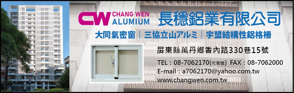 日本三協-氣密窗產品介紹,No84766-長穩鋁業有限公司