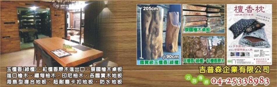 6211WPC PLUS木塑地板5寸產品介紹,No84874-吉普森企業