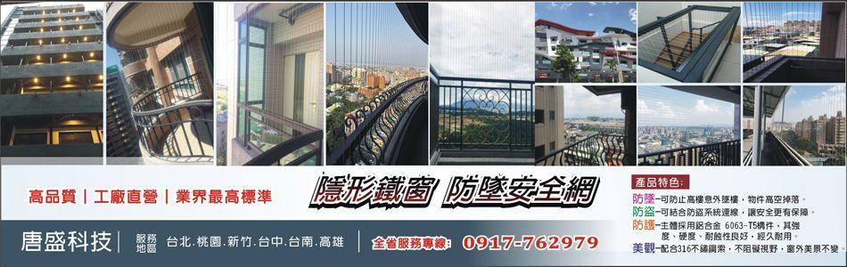 唐盛科技企業行-網站地圖,隱形鐵窗,防墜窗,台北隱形鐵窗,桃園隱形鐵窗