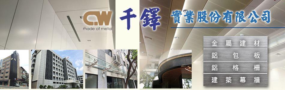 千鐸實業股份有限公司-最新訊息 金屬天花板,建築幕牆,造型包