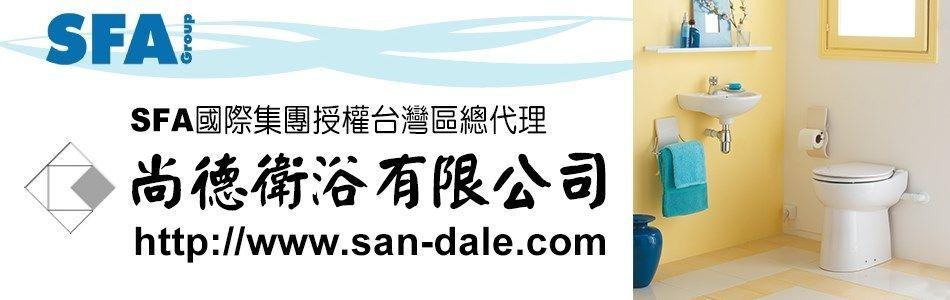 尚德衛浴有限公司,saniflo,sanitop,sanipro,sanivite,sanicubic,sanicompact,升利保,升利,單體馬桶,電沖馬桶,電衝馬桶,