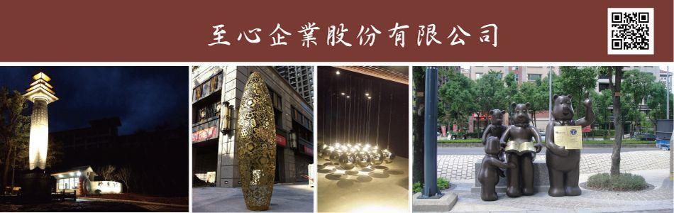 至心企業股份有限公司,本公司首重設計,開發獨特風格產品,銅雕,不锈鋼雕塑,假山造景,FRP,GRC,GRG客製造型,浮雕藝術品,中西式雕像,裝置藝術,人造花,