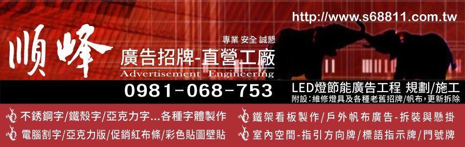 順峰廣告招牌直營工廠 公司簡介:LED燈節能廣告工程,規劃,施工,維修