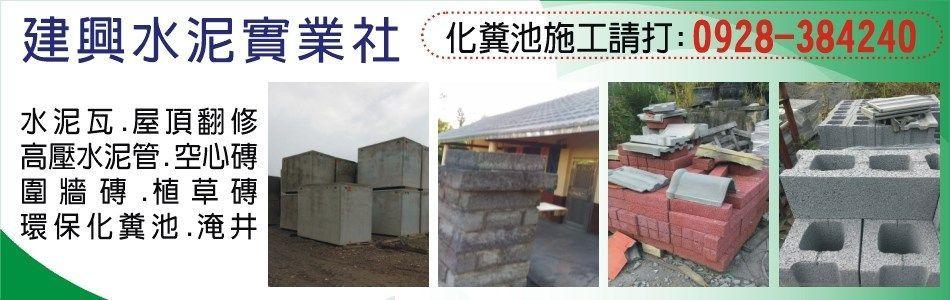 建興水泥實業社,高壓水泥瓦,水泥瓦,屋頂翻修,高壓水泥管,空心磚,圍牆磚,植草磚,環保化糞池,淹井