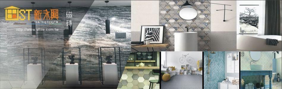 馬可貝里磁磚,冠軍磁磚,三洋磁磚,白馬磁磚,進口瓷磚-新永興磁磚建材行