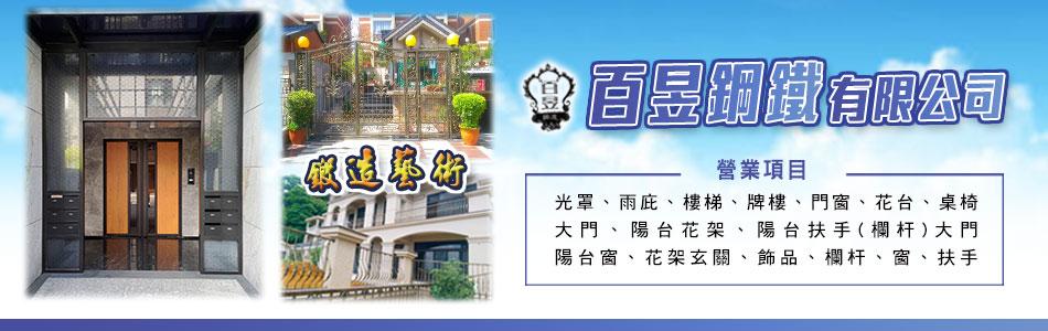 鍛造庭園大門,No27055-百昱鋼鐵有限公司