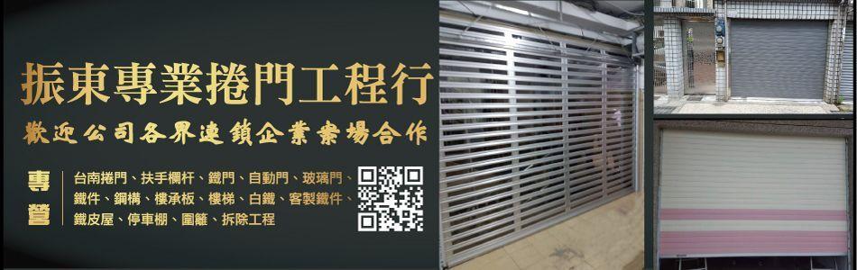 振東專業捲門工程行-聯絡我們 台南捲門,台南鐵捲門,台南快速