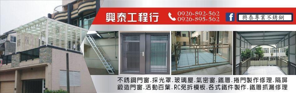 鍛造門隔屏,No58659-興泰工程行