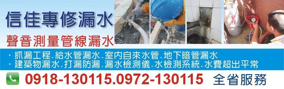 信佳專修漏水,抓漏工程,地下室防水,建築物防水,漏水檢測儀,水檢測系統,抓漏,漏水,防漏,房屋漏水