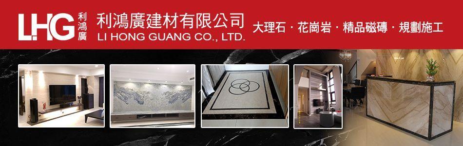 教會主牆,No79057-利鴻廣建材有限公司