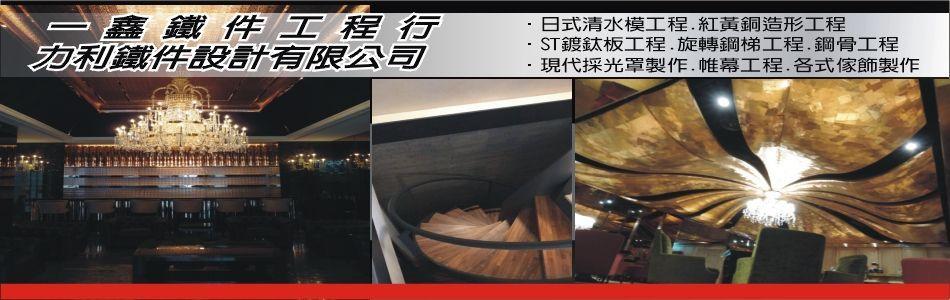 鐵件招牌,No72984-一鑫鐵件工程行