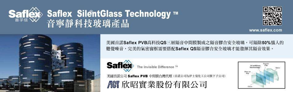 欣昭實業股份有限公司,美國首諾公司Saflex膠合安全玻璃SaflexPVB中間膜,VancevaColor膠合玻璃PVB中間膜,知名品牌台灣代理,提供膠合玻璃製程設計技術