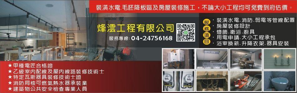 水電安裝,No28597-烽澐工程有限公司