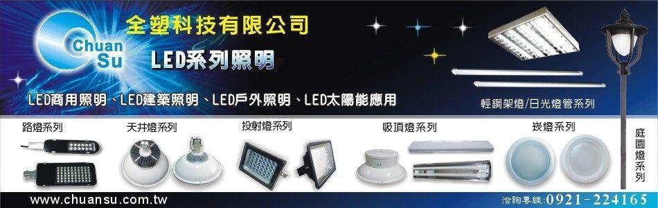 全塑科技有限公司-聯絡我們 LED路燈,LED水底燈,LED