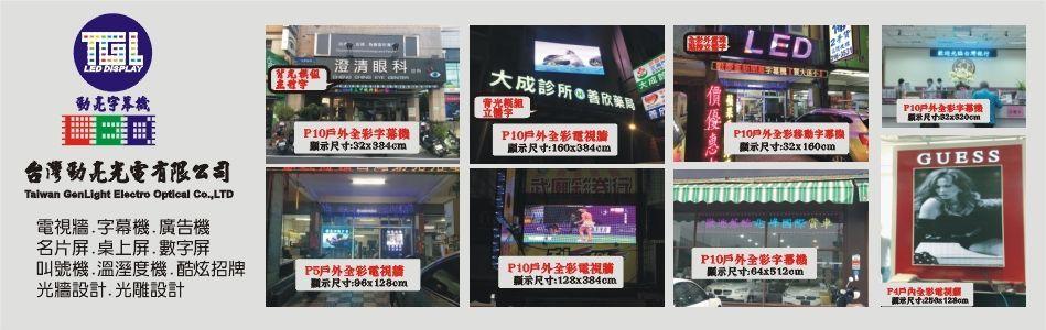 台灣勁亮光電有限公司-聯絡我們 LED電視牆,LED字幕機,
