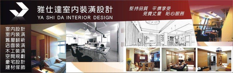 豪宅設計,No64115-雅仕達工程有限公司