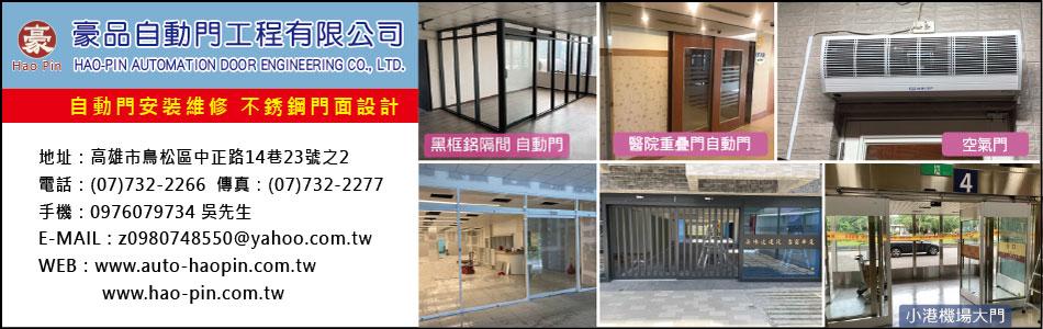 不鏽鋼玻璃自動門(單扇)工程介紹,No67857-豪品自動門工程