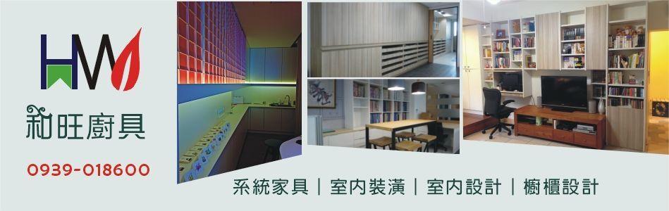 和旺廚具有限公司-產品分類,所有產品-櫥櫃設計,室內裝潢,室