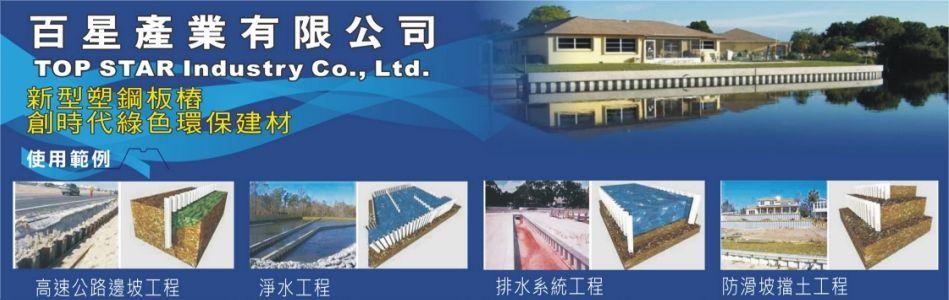 塑鋼板樁海堤修葺加固應用,No76646-百星產業有限公司