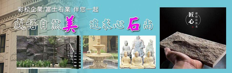 彩松企業有限公司-礦山開發,荒料買賣,寺廟建造,佛像雕刻