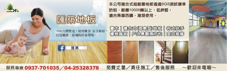匯築室內裝修工程企業社-最新訊息 匯築,木地板,超耐磨地板,