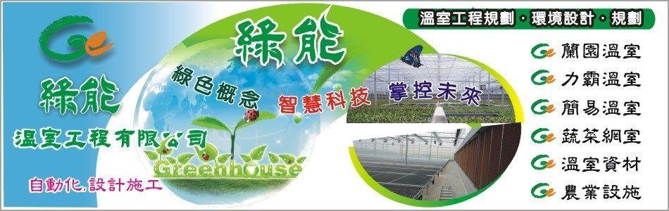 綠能溫室工程有限公司-最新訊息 溫室工程,溫室規劃,溫室設計