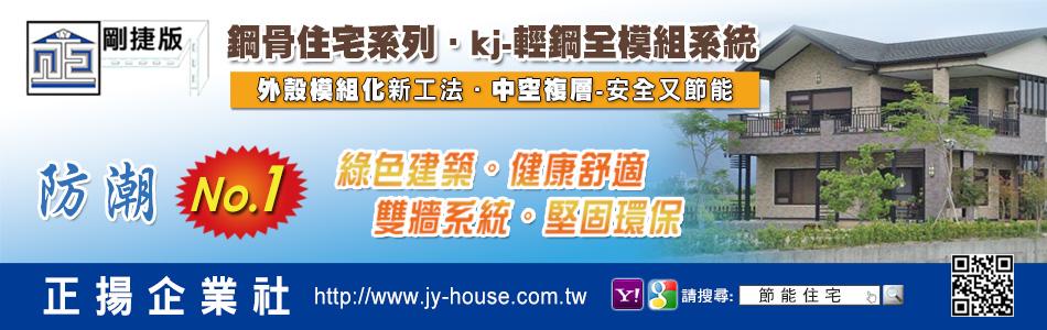 06-三星人和-1產品介紹,No60116-正揚企業社