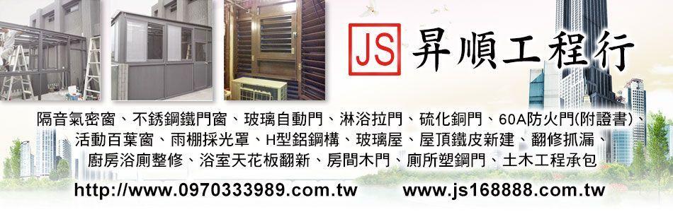 昇順工程行-隔音氣密窗,不銹鋼鐵門窗,玻璃自動門,硫化銅門,淋浴拉門