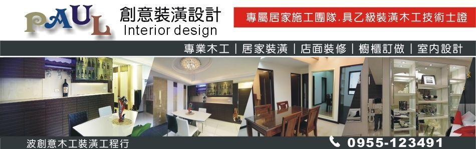 室內裝潢,No76783-PAUL波創意木工裝潢工程行