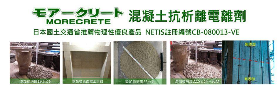 千棠企業有限公司-聯絡我們 日本MORECRETE混凝土抗析