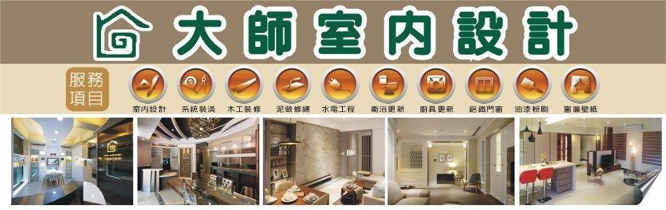 大師室內設計股份有限公司 公司簡介:室內設計,室內裝潢,空間