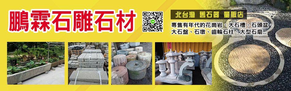 動物石雕02產品介紹,動物石雕02廠商,No91579-鵬霖國際貿易