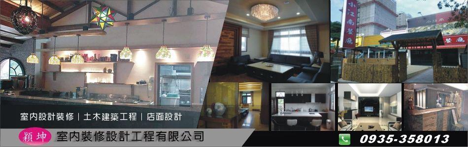 室內設計裝修,土木建築工程,店家店面設計-穎坤室內裝修設計工程有限公司
