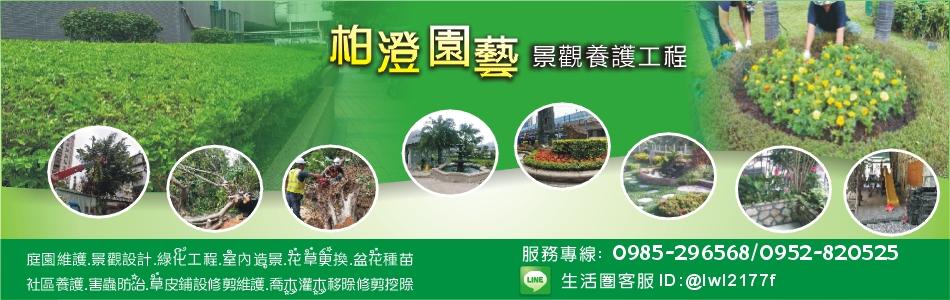 柏澄企業社 公司簡介:園藝設計,庭園維護,園藝造景,景觀設計,綠化工程