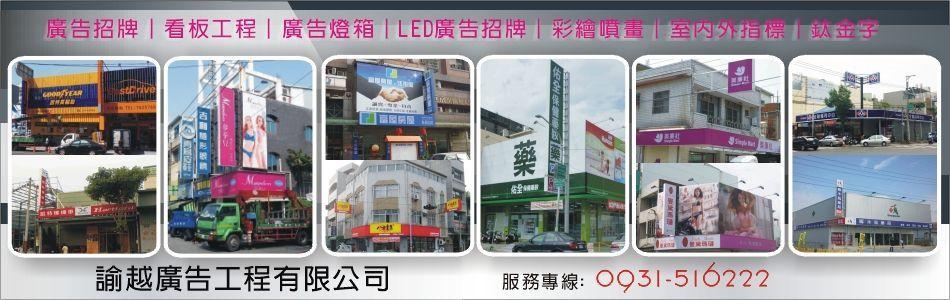 諭越廣告工程有限公司-聯絡我們 廣告招牌,LED廣告招牌,看