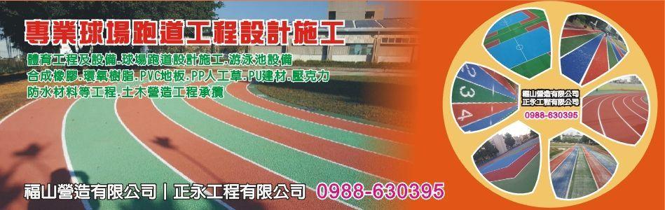 跑道寬景工程介紹,跑道寬景廠商,No37521-正永工程
