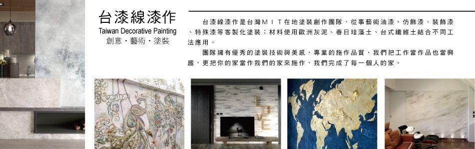 台漆線漆藝有限公司,彩繪設計創作,塗裝創意開發,仿飾漆藝術創作,環保水性塗料創作,建築整體塗裝,公共藝術塗裝,半立體浮雕創作,珪藻土藝術設計,創作