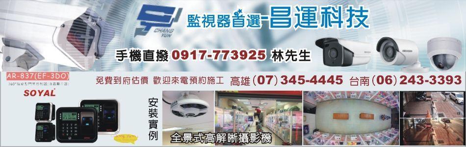 門禁設備產品介紹,門禁設備廠商,No90729-昌運科技