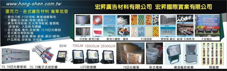 T5T8燈管組產品(No56141)-宏昇國際實業有限公司