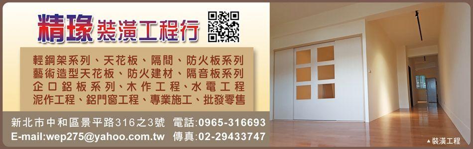 精瑑裝潢工程行,輕鋼架系列,天花板,隔間,防火板系列,藝術造型天花板,防火建材,隔音板系列,企口鋁板系列,格柵天花板系列,住宅明架天花板,暗架造型天花板,系統櫃,油漆地板,